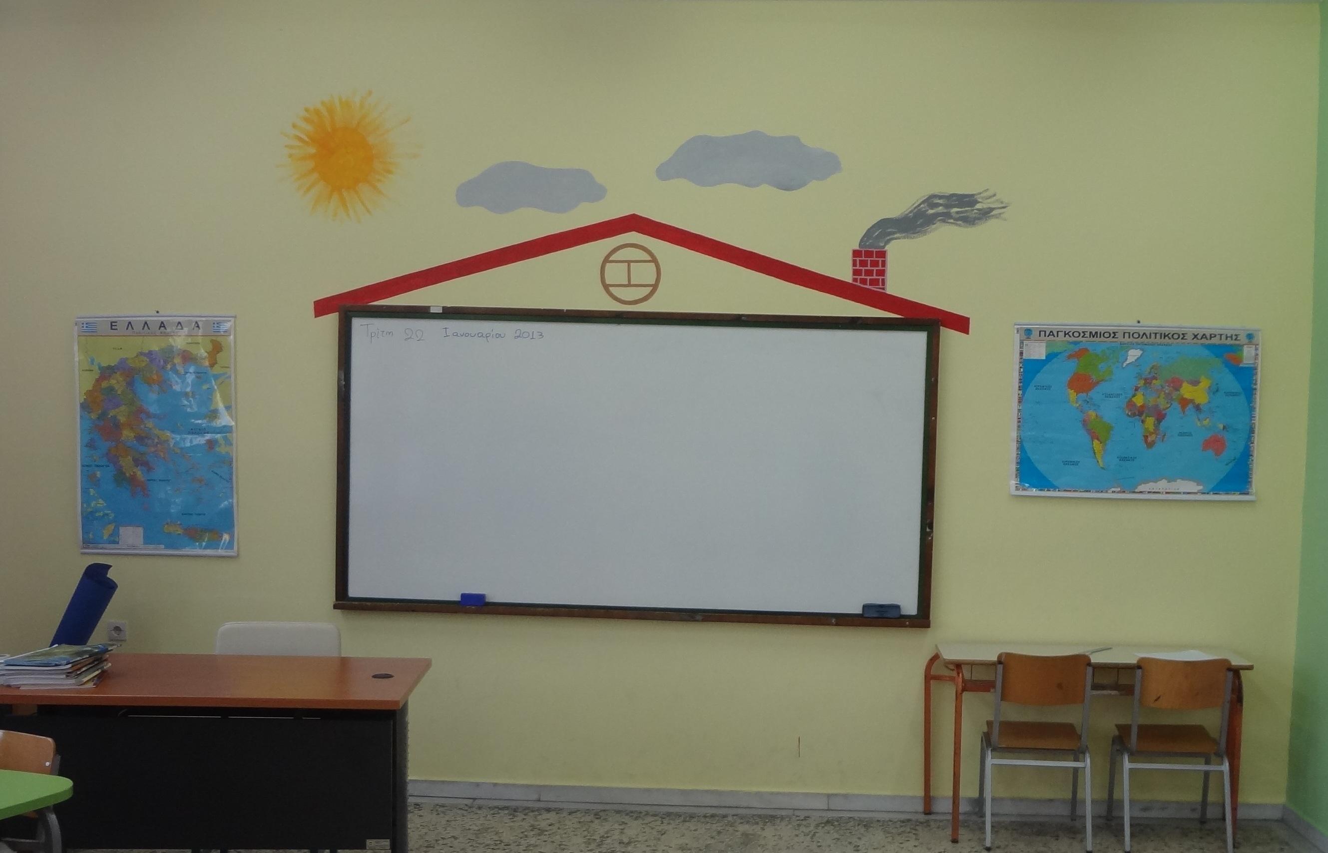 Νέο σχολείο (σχολείο 21ου αιώνα)»