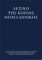 Λεξικό της Κοινής Νεοελληνικής ΚΕΓ