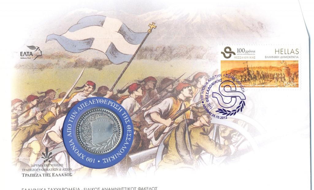 Απελευθέρωση Θεσσαλονίκης 100η Επέτειος-ΕΛΤΑ αναμνηστικός φάκελος