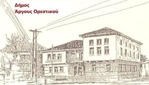 Δήμος Άργους Ορεστικού