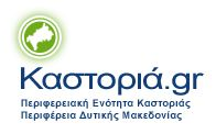 Περιφερειακή Ενότητα Καστοριάς