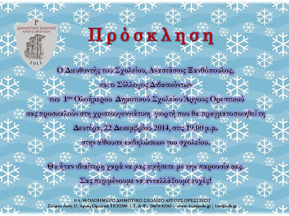 Χριστούγεννα 20142