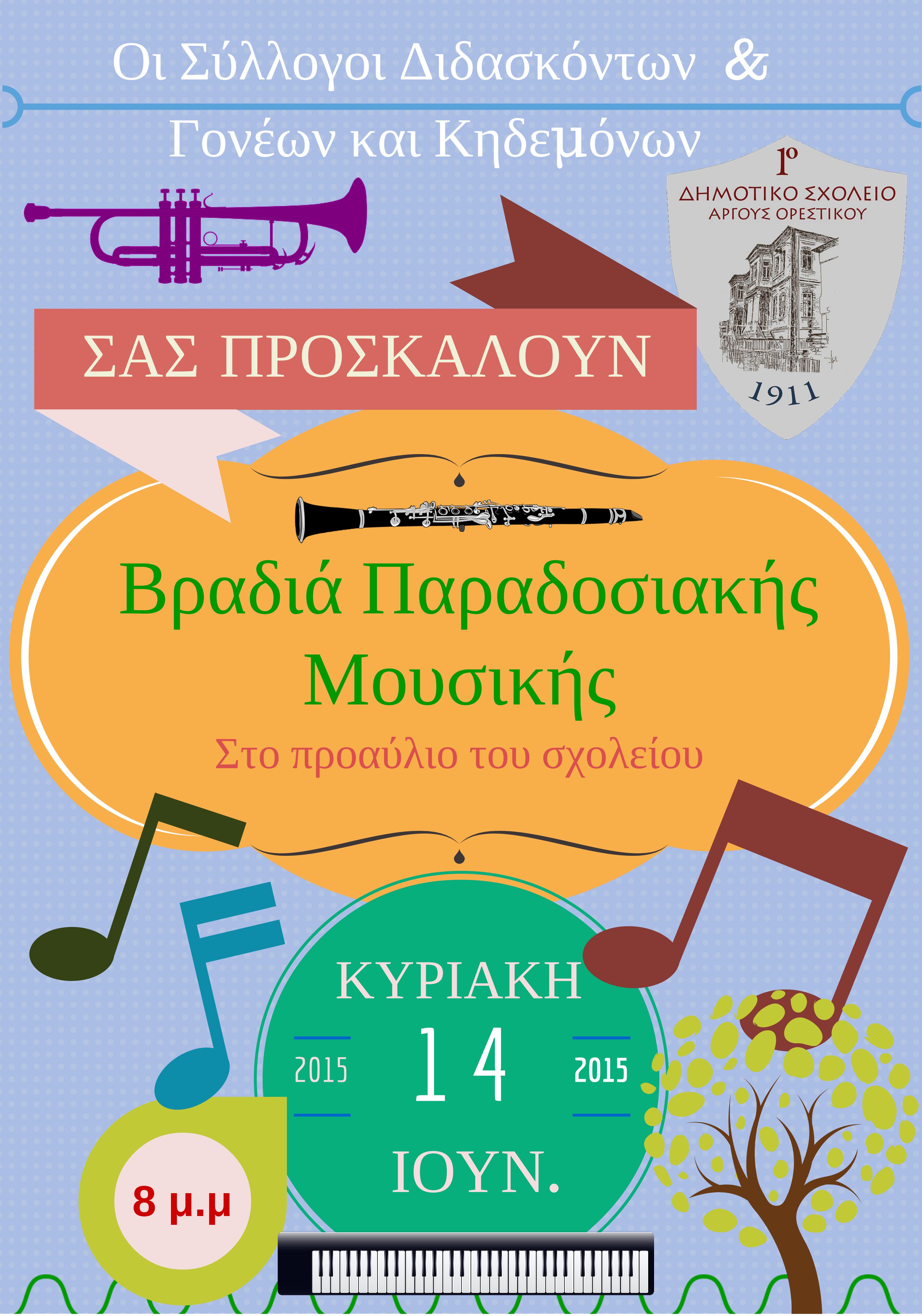Γιορτή λήξης 2014-15