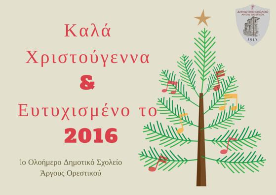 Καλά Χριστούγεννα 2015