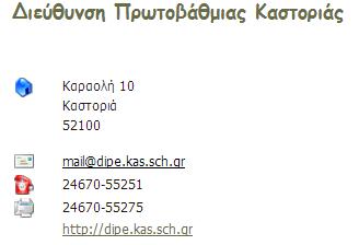 Δ/νση ΠΕ Καστοριάς