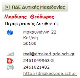 Δ/νση ΠΕ Δυτ. Μακεδονίας