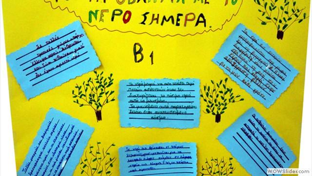 Αφίσα Β1 Τάξης